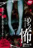 めちゃ怖 3