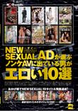 NEW SEXUAL(ゲイ)ADが選ぶ ノンケAVに出ている男がエロい10選