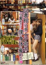 図書館で可愛い女子高生に心を奪われたら・・・僕の身体も奪われた(ハート)
