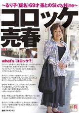 コロッケ売春 〜るり子(仮名)69才 孫とのSixtyNine〜
