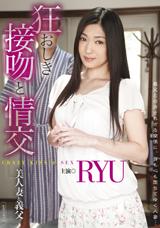 2012 10 18 狂おしき接吻と情交 美人妻と義父 RYU