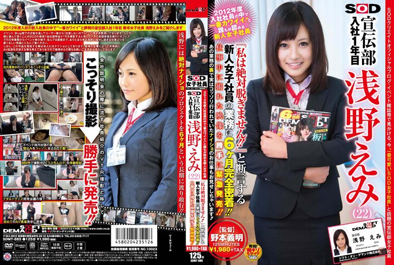 2012年度入社社員の中で一番カワイイ!!と誰もが認める新人女子社員 SOD 宣伝部 入社1年目 浅野えみ(22)