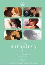 COCOON  anthology1