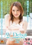新婚5ヶ月 男性経験は旦那のみ 長瀬涼子 32歳 AVDebut