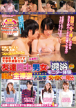 温泉街で見つけた大学卒業旅行中の友達同士の男女が「混浴モニター体験」初めて見せ合う全裸姿に友達同士は入浴中に火が付くまで何分?