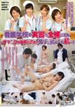 看護学校の実習で全裸にされ、オマ○コやお尻の穴まで男子に拭かれた私・・・!