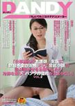 「仕事熱心な看護師/女医に『勃起不全の治療』として官能小説の読み聞かせをお願いしたら冷静な顔してパンツの濡れが止まらない」VOL.2