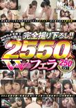 【HD】完全撮り下ろし!!気持ちよすぎて飛び出す精子!!Wフェラ 25組50人
