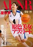 【HD】原色美女アスリート バスケット歴12年の性なるドリブル