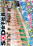SOD女子社員 水泳大会2016 熱くなり過ぎて中出しまで!12名全員SEX 2枚組8時間