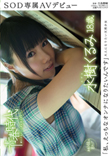 【HD】「私、えっちなオンナになりたいんです」水樹くるみ 18歳 SOD専属AVデビュー