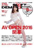 ソフト・オン・デマンドDVD 10月号 vol.64