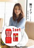 舞ワイフ〜セレブ倶楽部〜  90 ディープスロート・カップ&POCKET TENGA(赤)セット