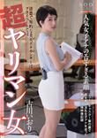 古川いおり 人気女子アナのエロすぎる素顔 清楚で知的な美人アナウンサーは、プライベートでは超ヤリマン女 サインジャケット付き