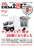 ソフト・オン・デマンドDVD 11月号 vol.65
