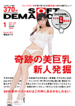 ソフト・オン・デマンドDVD 1月号 vol.67