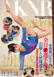 【FHD】体操歴15年!! 全日○選手権にも出場した体操選手 江上しほ