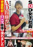 【FHD】SOD女子社員 制作部 入社1年目 AD 佐藤カレンを密着取材すると少しエロい映像が撮れました