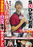 【HD】SOD女子社員 制作部 入社1年目 AD 佐藤カレンを密着取材すると少しエロい映像が撮れました