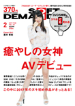 ソフト・オン・デマンドDVD 2月号 vol.68
