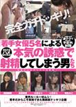 【FHD】完全ガチドッキリ! 若手女優5名による本気の誘惑で 射精してしまう男たち