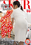 【HD】白衣から浮き出るシースルーパンチラ看護師と密室SEX
