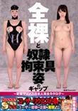 全裸と奴隷拘束具姿のギャップ〜変態マゾメス日本人完全カタログ〜
