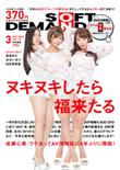ソフト・オン・デマンドDVD 3月号 vol.69