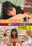 【HD】「乳首舐め手コキ」をしていた乳首愛撫専門のデリヘル嬢が、握ったチ○コの固さに欲情してか行き過ぎたサービスしてくれて生中出しまでさせてくれた。
