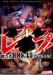 THE レ○プ!レ○プ!レ○プ!作品集 2015〜2016 被害者100人 4時間 永久保存版!