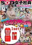 SOD女子社員 業務中社内いきなり野球拳 全てが羞恥の大一番8戦!射精付き! ディープスロート・カップ&POCKET TENGA(赤)セット