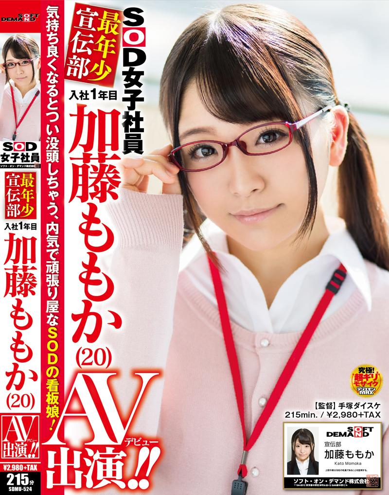 SOD女子社員 最年少宣伝部 入社1年目 加藤ももか (20) AV出演(デビュー)!! サインジャケット付き
