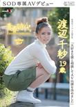 【FHD】「大好きな彼と相談してAV出演を決めました」渡辺千紗 19歳 SOD専属AVデビュー