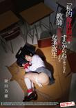 『私的身体測定をするからね』と呼び出され 教師に中出しレ◯プされた女子高生 栄川乃亜
