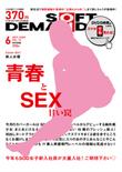 ソフト・オン・デマンドDVD 6月号 vol.72
