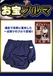 【着用済みブルマ付】神ブルマ 2G●EE●S G-●2ポリエステル1ぶr00%ヒップ98cmれな・横浜