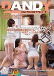 【FHD】「『お隣さんのセックスが丸見えなんですって?』童貞の僕の部屋に覗きにくるママ友たちの無防備パンチラを見て勃起したらヤられた」VOL.1