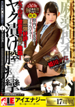 【FHD】姫川ゆうな 麻薬捜査官ヤク漬け膣痙攣