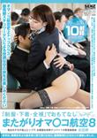 「制服・下着・全裸」でおもてなし またがりオマ○コ航空8 色白モチモチ極上ヒップで、お客様支持率ナンバー1の客室乗務員 本田岬