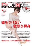 ソフト・オン・デマンドDVD 7月号 vol.73