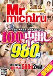 Mr.michiru3周年記念 大感謝スペシャル!! 100発中出し!!980円