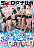 SOD女子社員 夏の新制服は下乳5cm以上 下尻5cm以上見える5cmクールビズ!しかしお取引先を興奮させてしまい・・・(ハート)