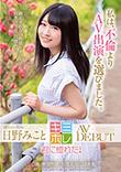 日野みこと AV DEBUT サインジャケットチェキ付