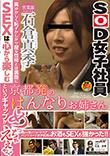 【HD】SOD女子社員 営業部 中途1年目 石倉真季(27) 京都発のはんなりお姉さん 奥ゆかしく恥ずかしがり屋な性格とは裏腹にSEXは心から楽しむというギャップがめっちゃえぇやん!