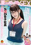 SOD女子社員 最年少宣伝部 2年目 加藤ももか(21) に下された販売促進命令! 汗・ヨダレ・潮・愛液・精子 初めての夏コスびちょ濡れSEX サインジャケット+チェキ付き
