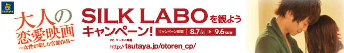 TSUTAYAキャンペーン