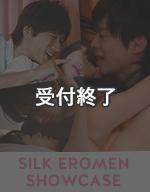 女性限定!SILK LABO presents SILK EROMEN SHOWCASE Vol.13 2016 ~in 新宿ロフトプラスワン~
