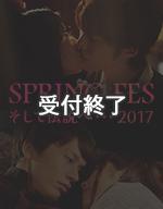 女性限定!SILK LABO presents  SPRING FES そして伝説へ・・・ 2017 ~in新宿ロフトプラスワン~