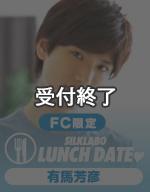 【10月28日開催】SILK LABO OFFICIAL FANCLUB 限定 有馬芳彦ランチデート