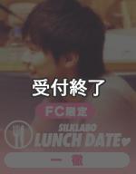 【10月29日開催】SILK LABO OFFICIAL FANCLUB 限定 一徹ランチデート